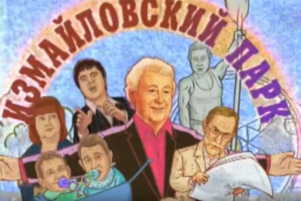 """Лукинский Николай в телепередаче """"Измайловский парк"""""""