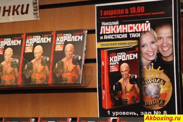 """""""Как стать Королем ринга. Книга о боксе и победе"""" Николай Лукинский"""