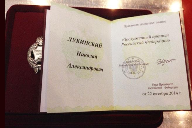Лукинскому Николаю присвоено звание