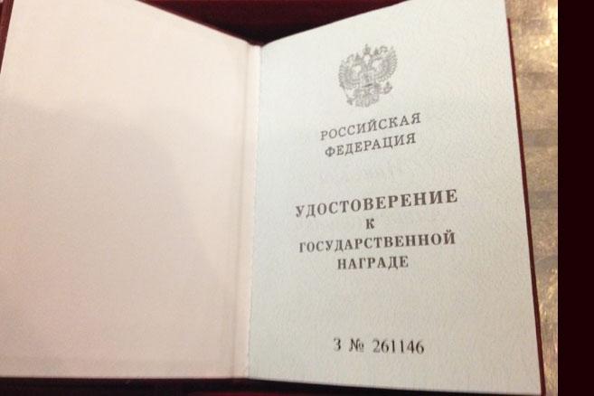 Заслуженный артист РФ