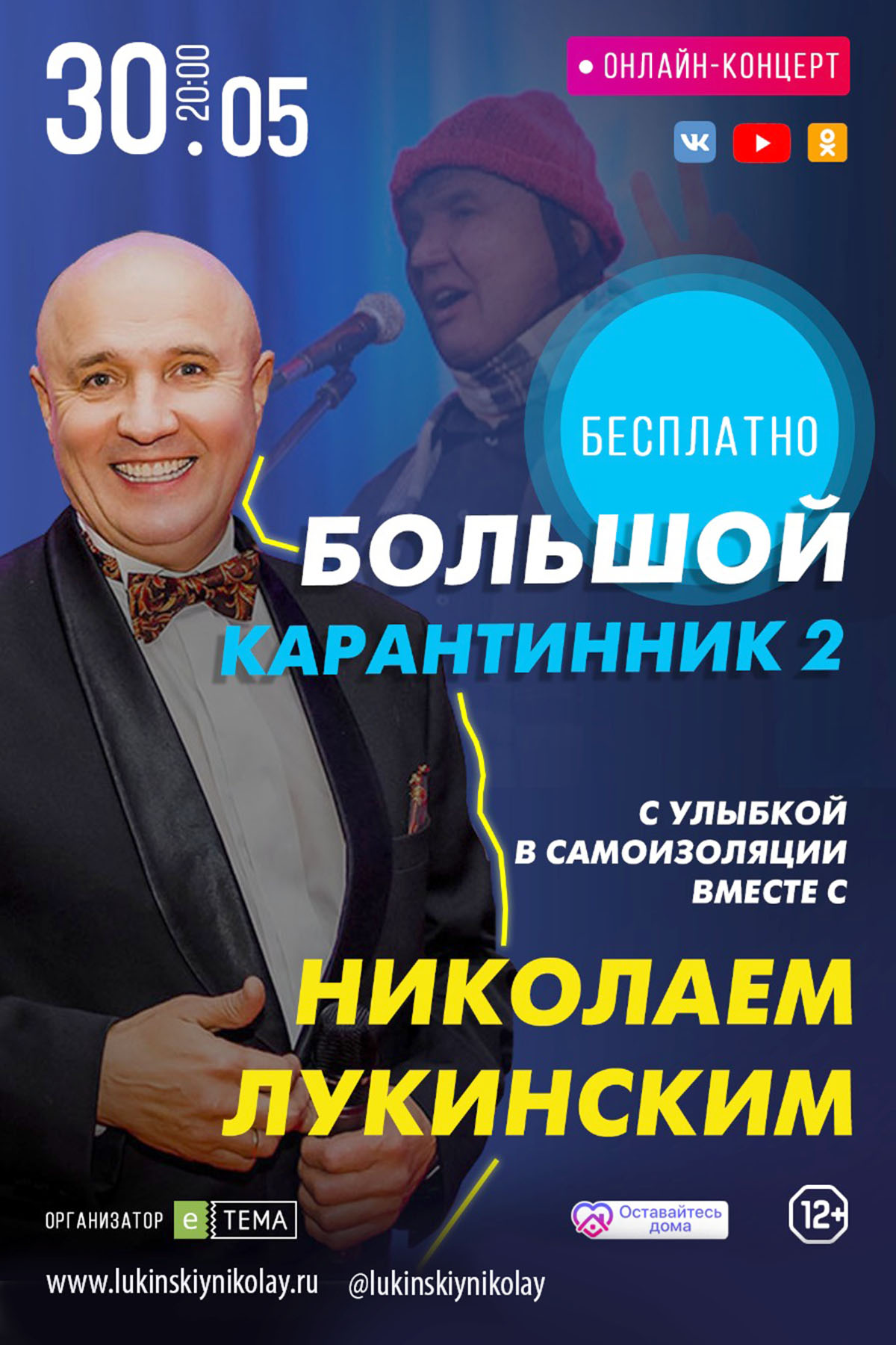 лукинский он-лайн концерт #сидимдома