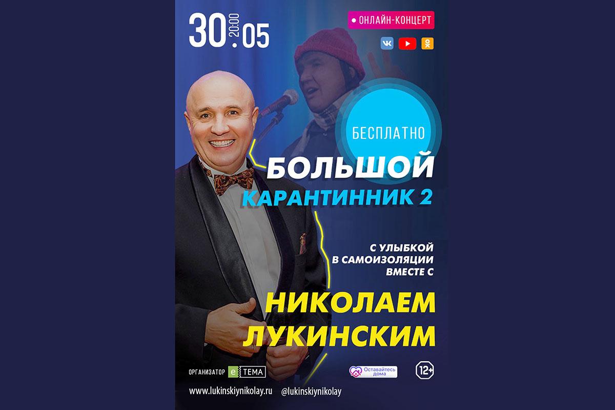 лукинский николай он-лайн концерт #сидимдома